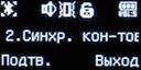 Меню BB-mobile micrON. Рис. 2