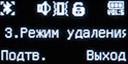 Меню BB-mobile micrON. Рис. 3