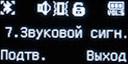 Меню BB-mobile micrON. Рис. 7