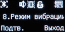 Меню BB-mobile micrON. Рис. 8
