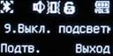 Меню BB-mobile micrON. Рис. 9