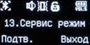 Меню BB-mobile micrON. Рис. 13