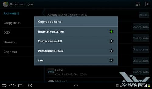 Диспетчер задач на Samsung Galaxy Tab 2 7.0. Рис. 2