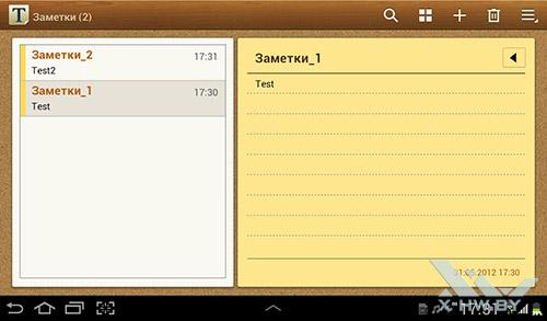 Заметки на Samsung Galaxy Tab 2 7.0. Рис. 2
