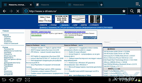 Браузер на Samsung Galaxy Tab 2 7.0. Рис. 3