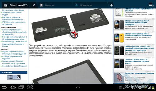 Браузер на Samsung Galaxy Tab 2 7.0. Рис. 4