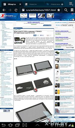 Браузер на Samsung Galaxy Tab 2 7.0. Рис. 2