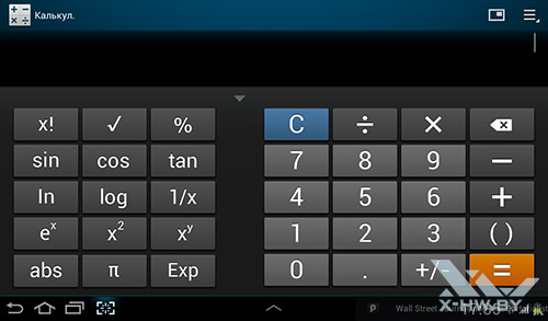 Калькулятор на Samsung Galaxy Tab 2 7.0