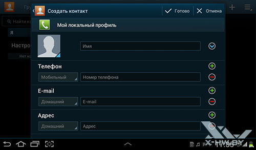 Контакты на Samsung Galaxy Tab 2 7.0
