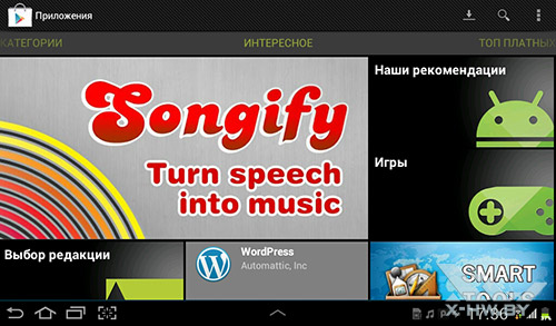 Google Play на Samsung Galaxy Tab 2 7.0. Рис. 1