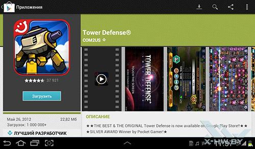 Google Play на Samsung Galaxy Tab 2 7.0. Рис. 2