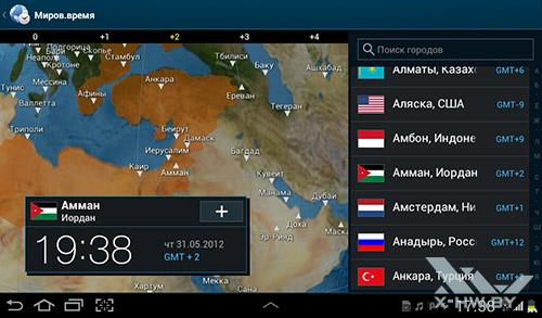 Приложение Мировое время на Samsung Galaxy Tab 2 7.0