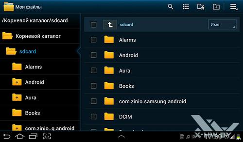 Файловый менеджер на Samsung Galaxy Tab 2 7.0. Рис. 1