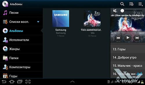 Аудиоплеер на Samsung Galaxy Tab 2 7.0. Рис. 2