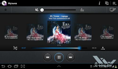 Аудиоплеер на Samsung Galaxy Tab 2 7.0. Рис. 3