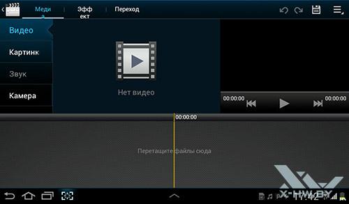 Видеоредактор на Samsung Galaxy Tab 2 7.0. Рис. 1