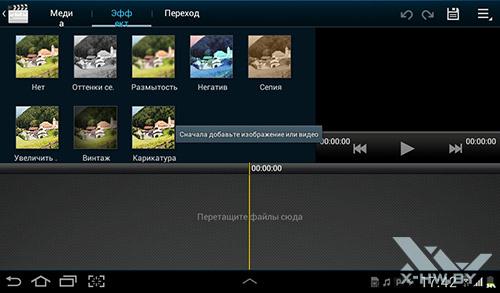 Видеоредактор на Samsung Galaxy Tab 2 7.0. Рис. 2