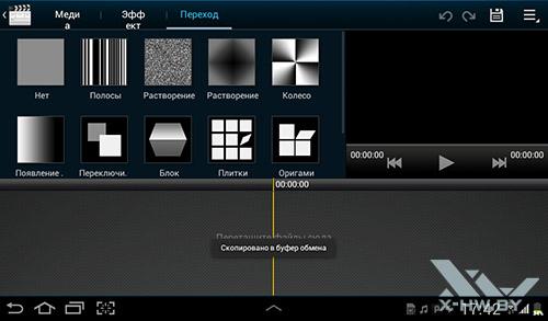 Видеоредактор на Samsung Galaxy Tab 2 7.0. Рис. 3