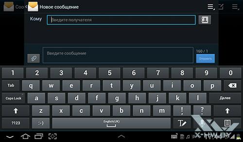 Новое сообщение на Samsung Galaxy Tab 2 7.0