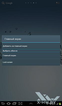 Параметры рабочего стола Samsung Galaxy Tab 2 7.0