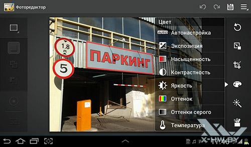 Фоторедактор на Samsung Galaxy Tab 2 7.0. Рис. 4