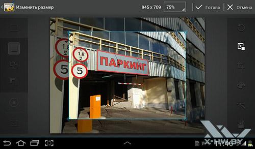 Фоторедактор на Samsung Galaxy Tab 2 7.0. Рис. 6