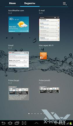 Виджеты Samsung Galaxy Tab 2 7.0. Рис. 1