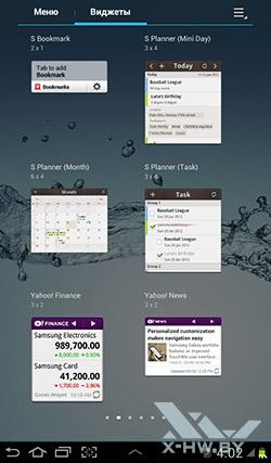 Виджеты Samsung Galaxy Tab 2 7.0. Рис. 2