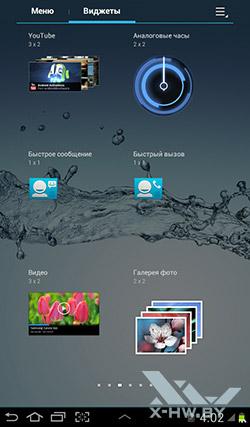 Виджеты Samsung Galaxy Tab 2 7.0. Рис. 3