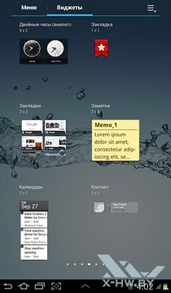 Виджеты Samsung Galaxy Tab 2 7.0. Рис. 4