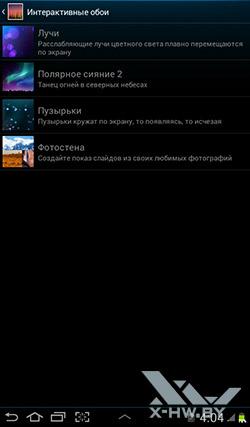 Обои на Samsung Galaxy Tab 2 7.0. Рис. 2
