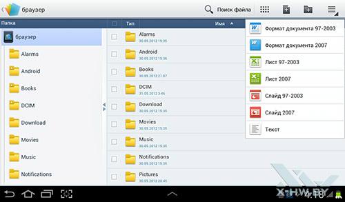 Список файлов в Polaris Office на Samsung Galaxy Tab 2 7.0