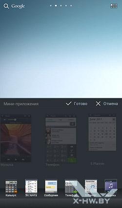 Панель быстрого вызова на Samsung Galaxy Tab 2 7.0