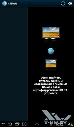 Приложение AllShare на Samsung Galaxy Tab 2 7.0. Рис. 1