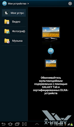 Приложение AllShare на Samsung Galaxy Tab 2 7.0. Рис. 2