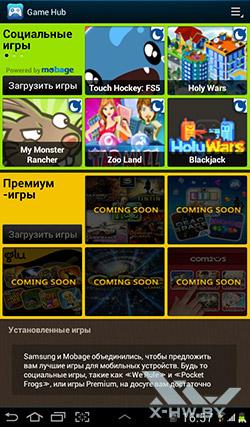 Game Hub на Samsung Galaxy Tab 2 7.0