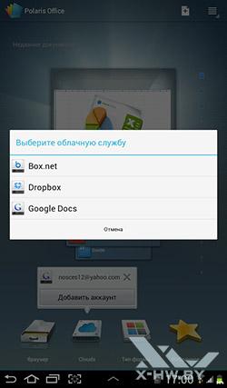 Выбор «облачного» накопителя на Samsung Galaxy Tab 2 7.0