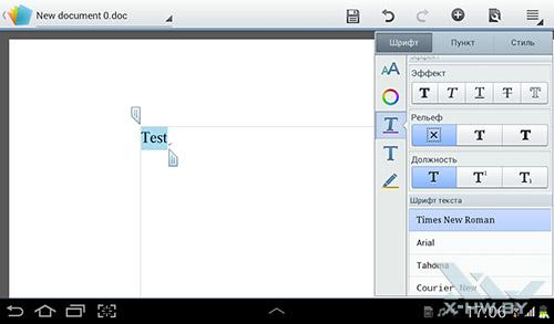 Редактор документов Word в Polaris Office на Samsung Galaxy Tab 2 7.0. Рис. 3