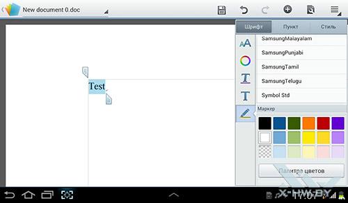 Редактор документов Word в Polaris Office на Samsung Galaxy Tab 2 7.0. Рис. 4