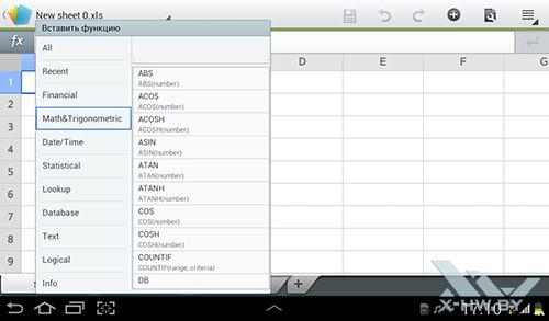 Редактор электронных таблиц в Polaris Office на Samsung Galaxy Tab 2 7.0. Рис. 3