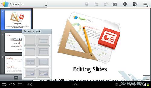 Редактор презентаций в Polaris Office на Samsung Galaxy Tab 2 7.0. Рис. 1