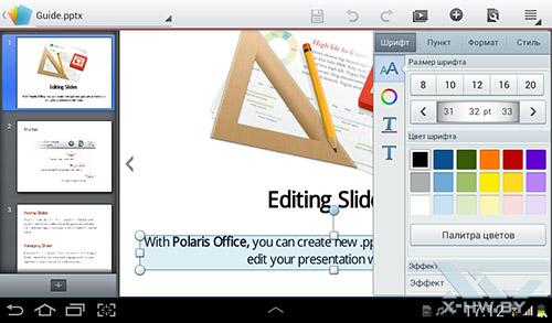 Редактор презентаций в Polaris Office на Samsung Galaxy Tab 2 7.0. Рис. 2