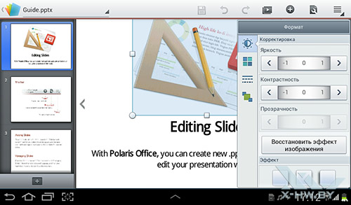 Редактор презентаций в Polaris Office на Samsung Galaxy Tab 2 7.0. Рис. 3