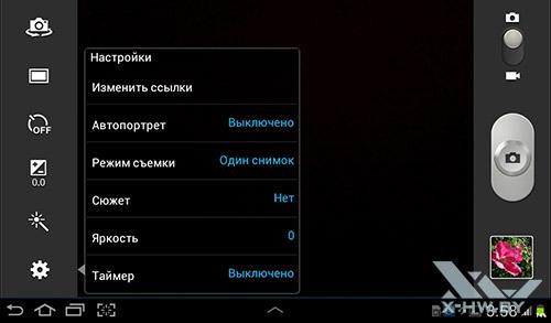 Настройки камеры Samsung Galaxy Tab 2 7.0. Рис. 1