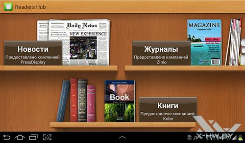 Readers Hub на Samsung Galaxy Tab 2 7.0. Рис. 1