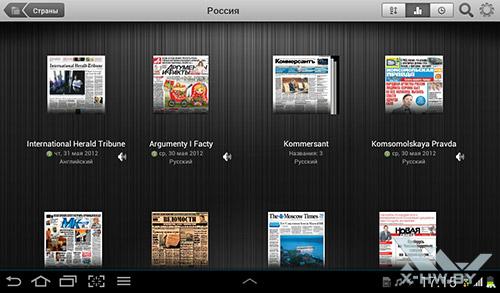 Readers Hub на Samsung Galaxy Tab 2 7.0. Рис. 2
