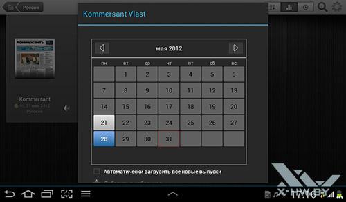 Readers Hub на Samsung Galaxy Tab 2 7.0. Рис. 3