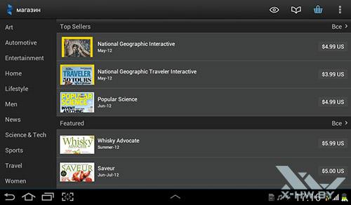Readers Hub на Samsung Galaxy Tab 2 7.0. Рис. 4