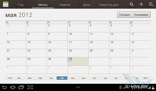Календарь на Samsung Galaxy Tab 2 7.0. Рис. 1