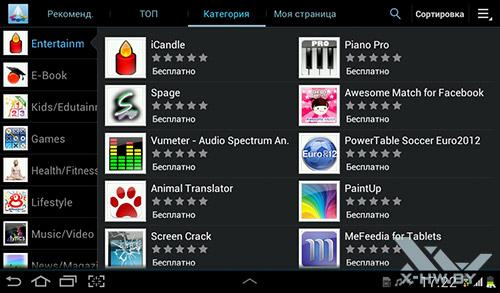 Samsung Apps на Samsung Galaxy Tab 2 7.0. Рис. 1